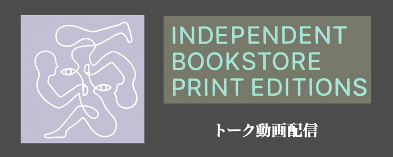 Independent Bookstore Print Editions 作家が作品を売ることについて、またその試み。
